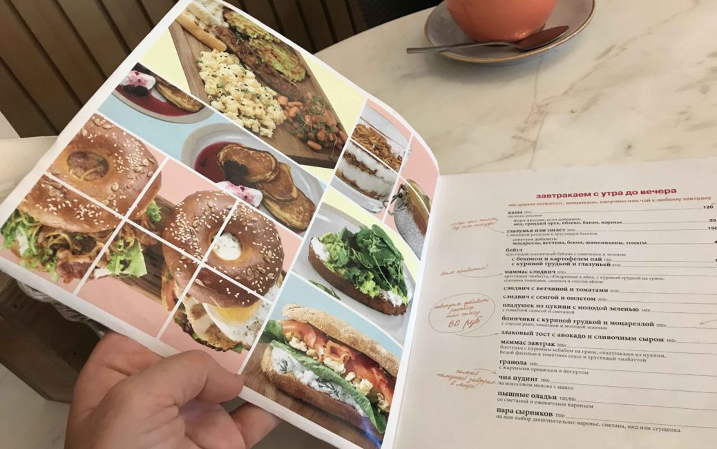 menu is Russian